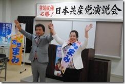 20140920演説会の最後で満場の拍手に手を掲げ応える仁比氏(左)と宮田候補=20日、長崎県大村市